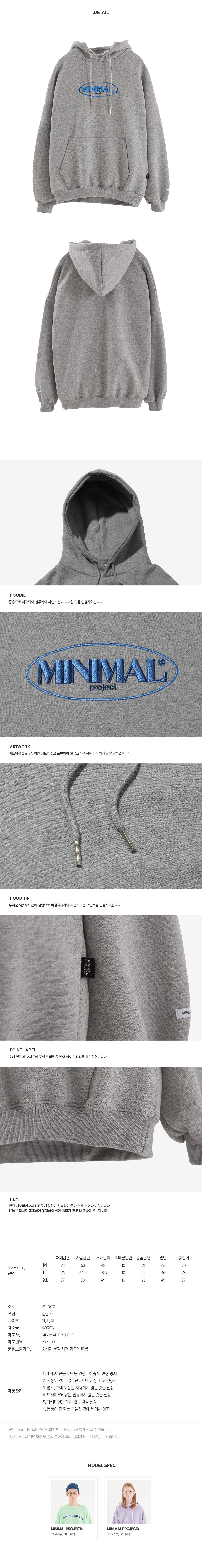 [minimal project] 미니멀프로젝트 미니멀 엠보 자수 오버핏 후드 MHT103 [MELANGE]