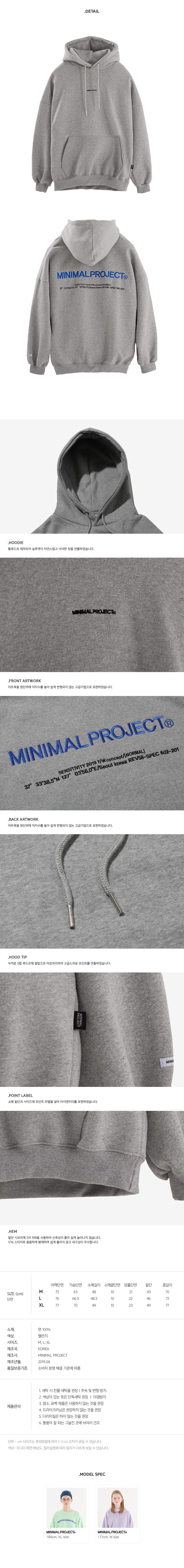 [minimal project] 미니멀프로젝트 포지션 넘버 폰트 오버핏 후드 MHT106 [MELANGE]