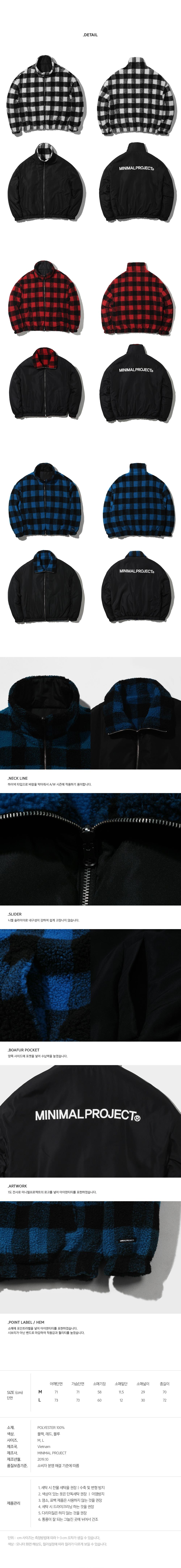 미니멀프로젝트 리버시블 헤비 보아 깅엄체크 플리스 자켓 MJK103 / 3color