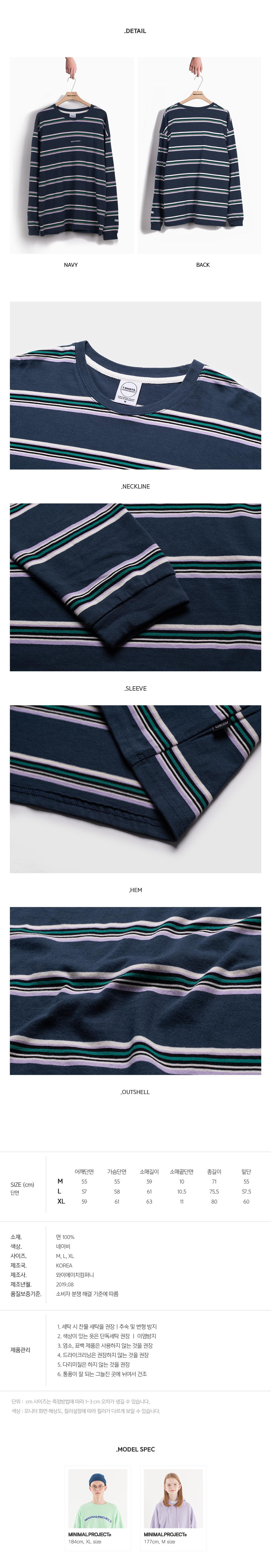 [minimal project] 미니멀프로젝트 멀티 스트라이프 오버핏 롱 슬리브 티셔츠 MLT106 [NAVY]
