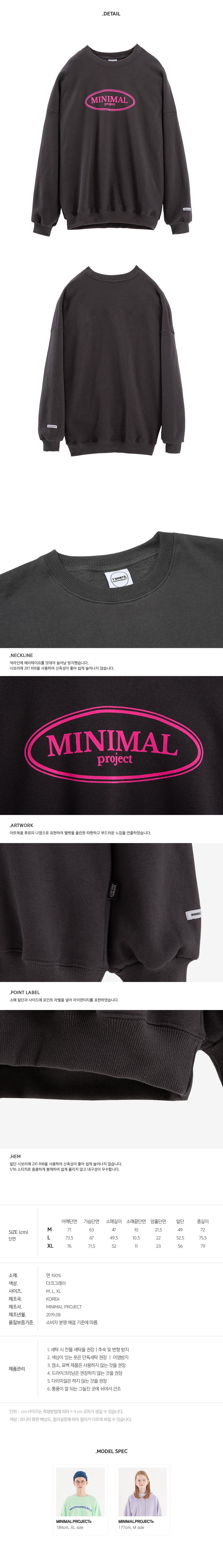 [minimal project] 미니멀프로젝트 클래식 오벌 오버핏 맨투맨 MMT106 [DARKGREY]