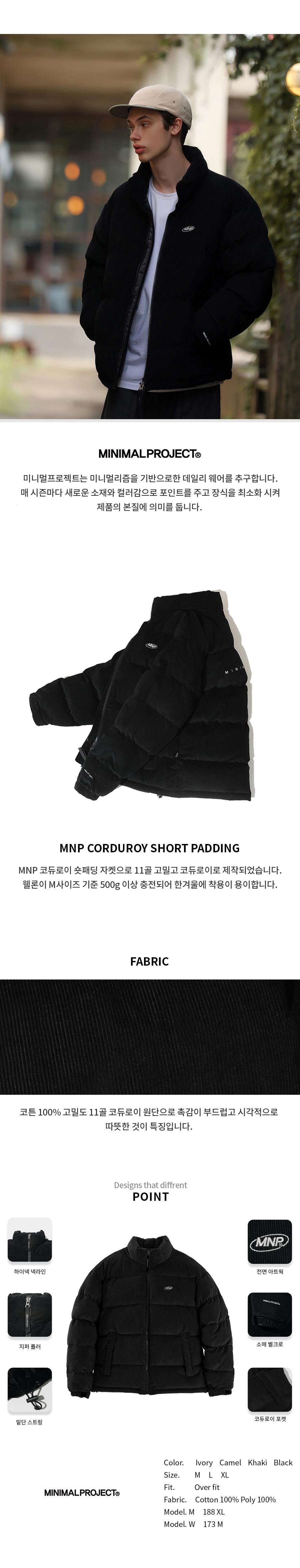 미니멀프로젝트 MNP 코듀로이 숏패딩 MPJ101 / 4color m