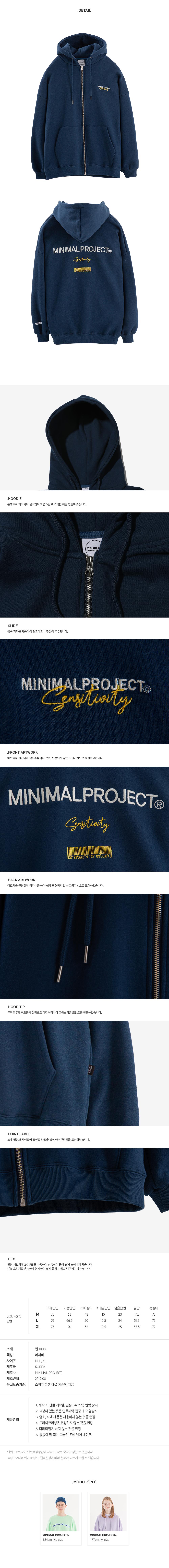 [minimal project] 미니멀프로젝트 바코드 자수 오버핏 후드집업 MZT103 [NAVY]