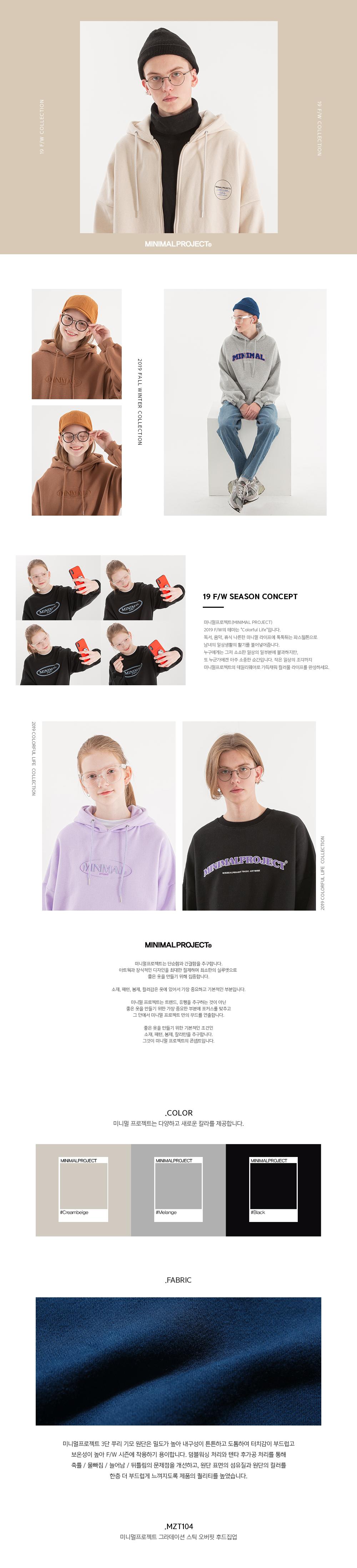 [minimal project] 미니멀프로젝트 그라데이션 스틱 오버핏 후드집업 MZT104 [BLACK]