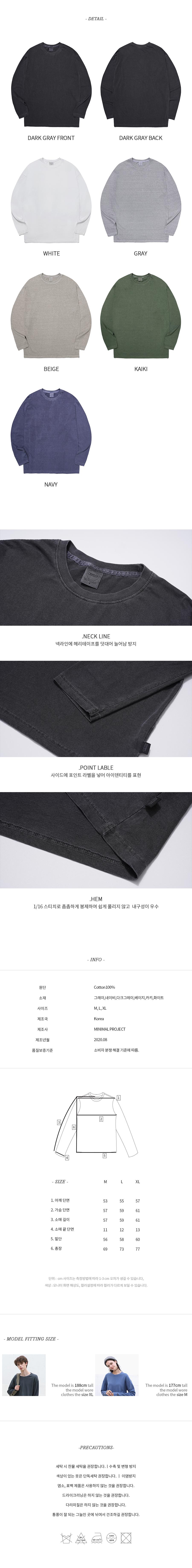[minimal project] 미니멀프로젝트 피그먼트 워시드 오버핏 롱 슬리브 티셔츠 MLT105 [DARKNAVY]