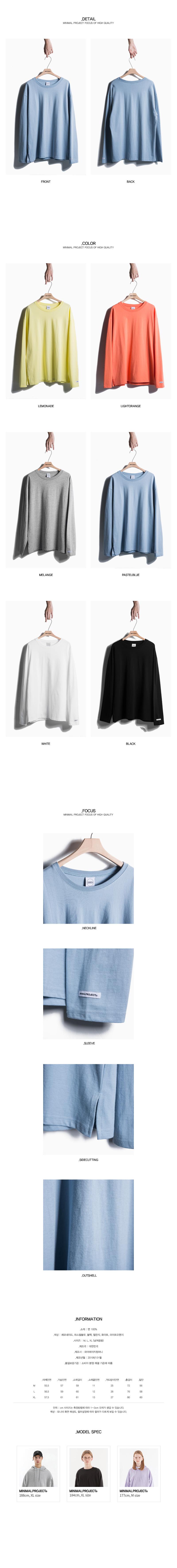 [minimal project] 미니멀 프로젝트 오버핏 롱 슬리브 티셔츠 MLT101 / 6color