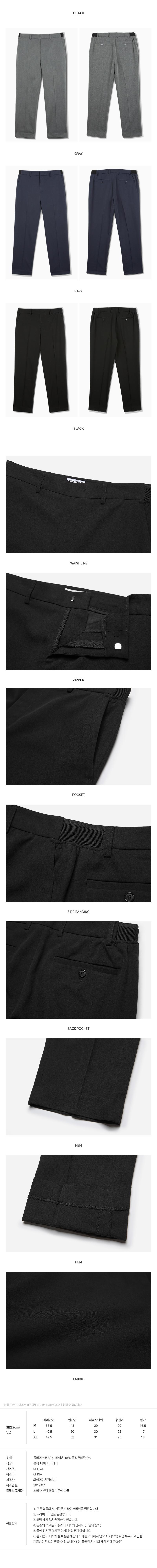 [minimal project] 미니멀프로젝트 스트레이트 슬랙스 MPT121 / 3color