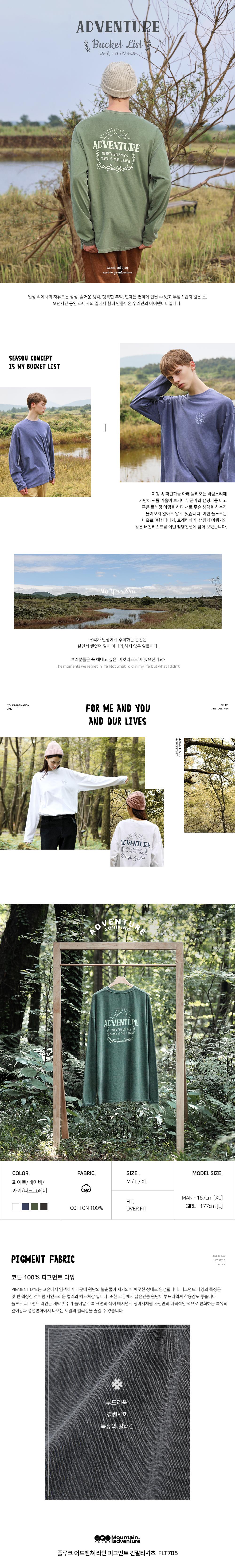 플루크 어드벤쳐 라인 피그먼트 긴팔티셔츠 FLT705 / 4color