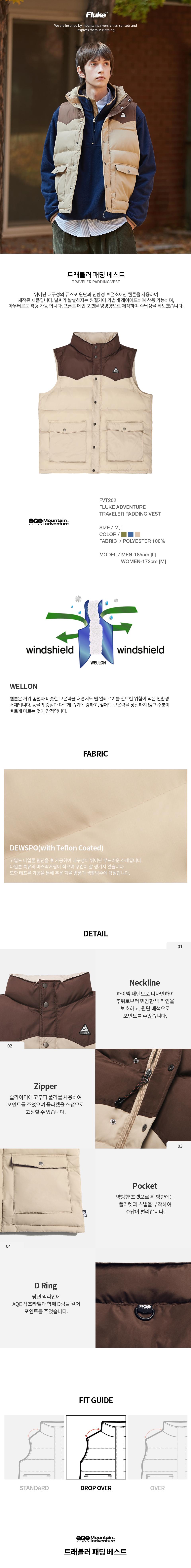플루크 어드벤쳐 트래블러 패딩조끼 FVT202 / 3color