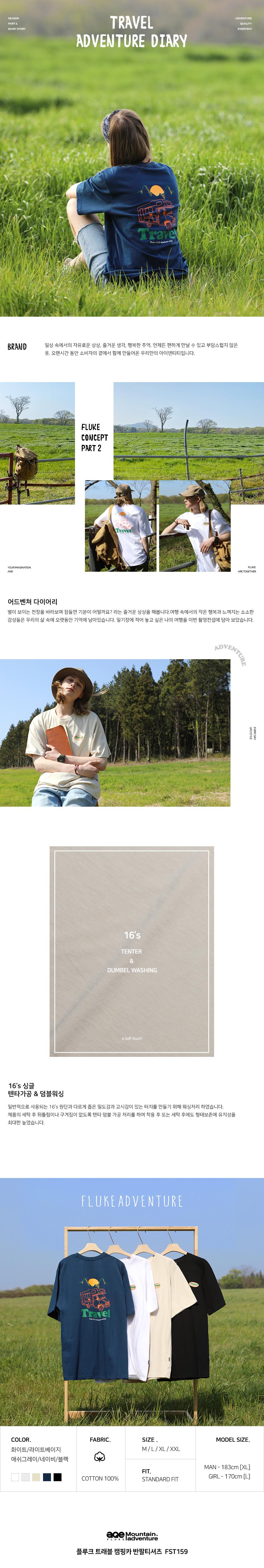 플루크 트래블 캠핑카 반팔티셔츠 FST159 / 5color